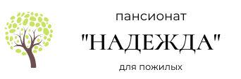 """Пансионат """"Надежда"""""""
